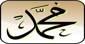 Name of Mohammad in Arabic caligraphy